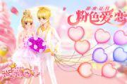 《恋舞OL》白色玫瑰套装 开启周年爱的告白[多图]