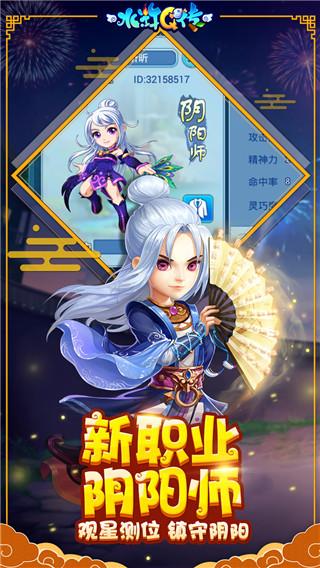 水浒Q传图3: