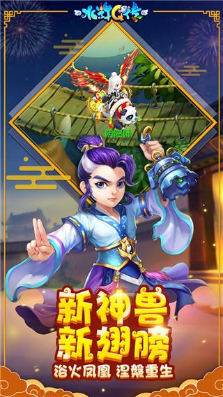 水浒Q传图5: