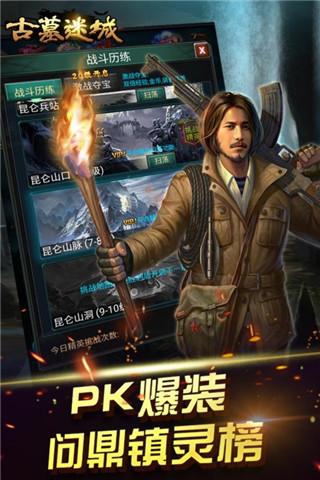 古墓迷城游戏官方网下载正式版图片2