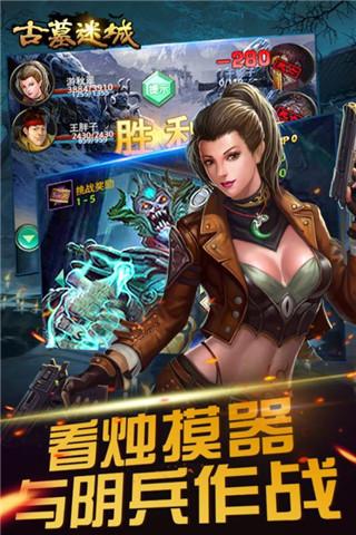 古墓迷城游戏官方网下载正式版图片4