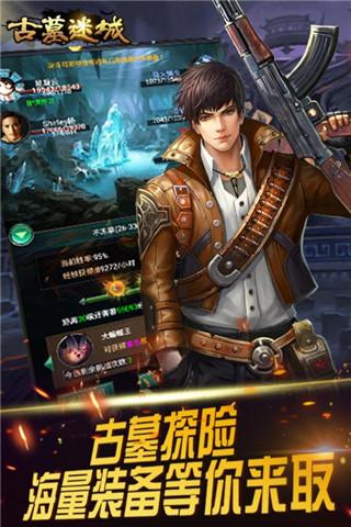 古墓迷城游戏官方网下载正式版图片5