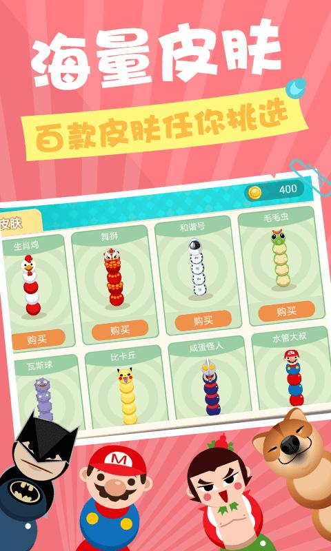 贪吃蛇在线安卓版游戏下载图2: