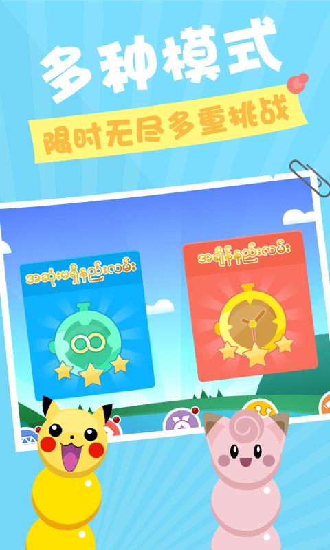 贪吃蛇在线安卓版游戏下载图4: