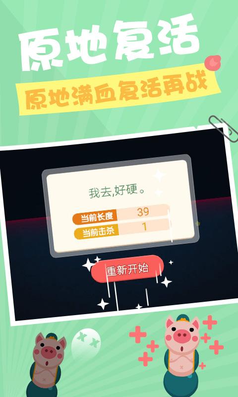 贪吃蛇在线安卓版游戏下载图5: