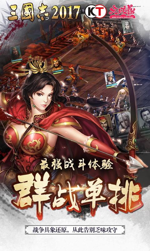 三国志2017手游官方版下载图3: