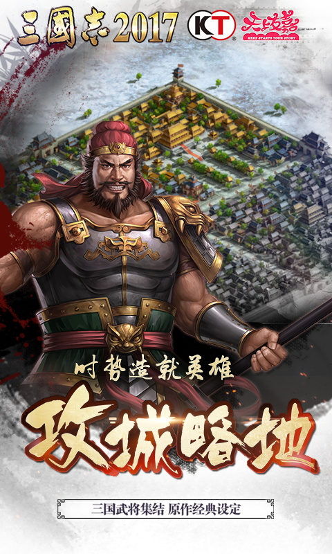三国志2017手游官方版下载图4: