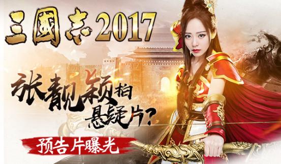 张靓颖首拍悬疑大片 《三国志2017》预告片曝光[多图]图片1