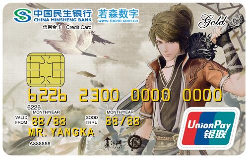 《不良人2》手游定制版民生银行信用卡今日首发[多图]图片3