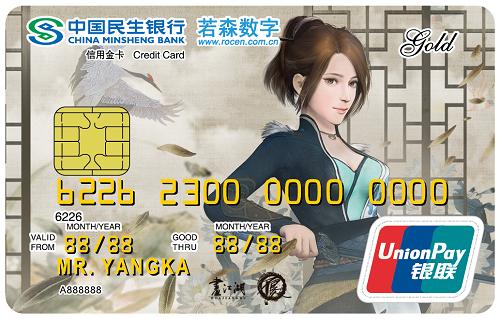 《不良人2》手游定制版民生银行信用卡今日首发[多图]图片4