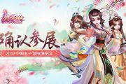 《熹妃Q传》确认参展2017中国电子竞技博览会[多图]