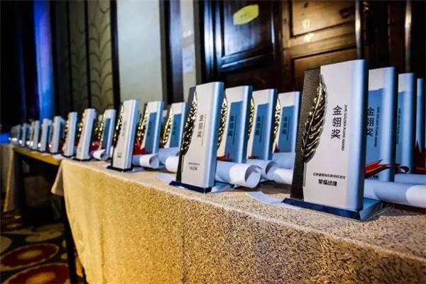 盛典再临!2017金翎奖报名进入最后冲刺阶段[多图]图片3