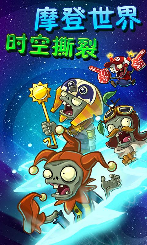 植物大战僵尸2摩登世界游戏安卓版图1: