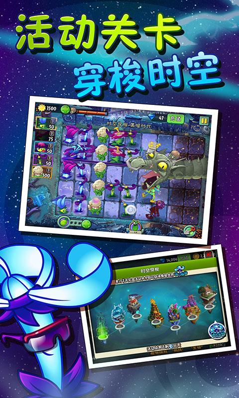 植物大战僵尸2摩登世界游戏安卓版图5: