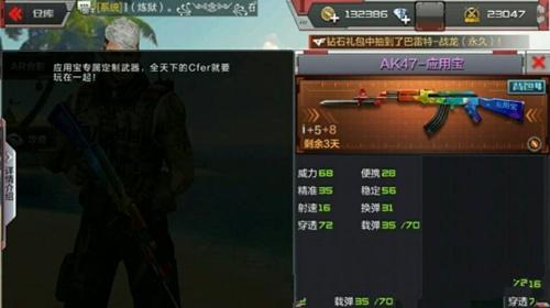 cf手游AK47应用宝评测 AK47应用宝厉害吗[多图]图片3