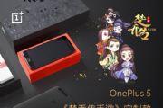西山居推出《楚乔传》手游定制版手机[多图]
