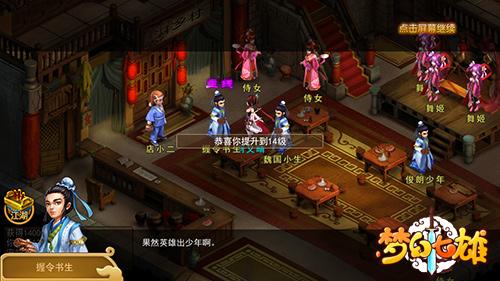 打破物品限制 《梦幻七雄》让交易回归自由[多图]图片3