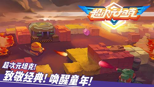开启坦克巅峰对决《超次元坦克》今日iOS首发[多图]图片1