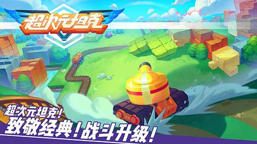 开启坦克巅峰对决《超次元坦克》今日iOS首发[多图]图片3
