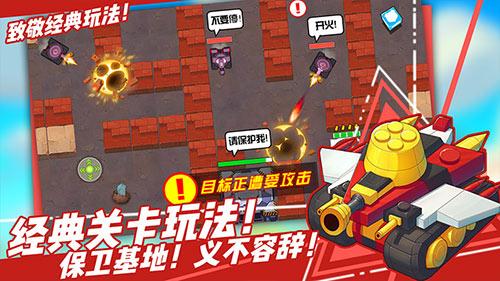 开启坦克巅峰对决《超次元坦克》今日iOS首发[多图]图片4