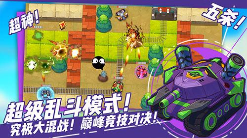 开启坦克巅峰对决《超次元坦克》今日iOS首发[多图]图片5