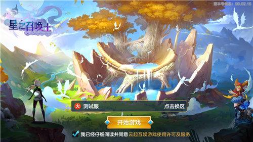 《星之召唤士》评测:漂亮女神都在玩这款游戏[多图]图片1