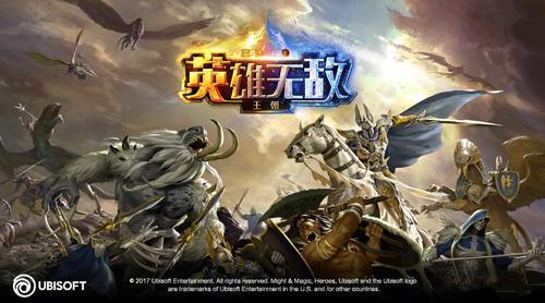 《魔法门之英雄无敌:王朝》限量预约开启图片1