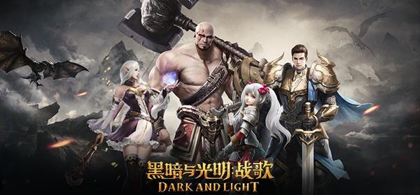 《黑暗与光明:战歌》先遣军招募强势启动[多图]图片1