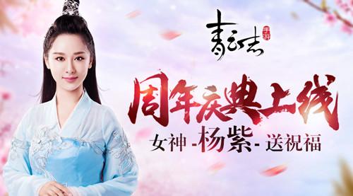 《青云志》手游周年庆典上线 女神杨紫送祝福[多图]图片1