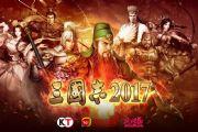 天戏互娱宣布《三国志2017》强势出海在即[多图]