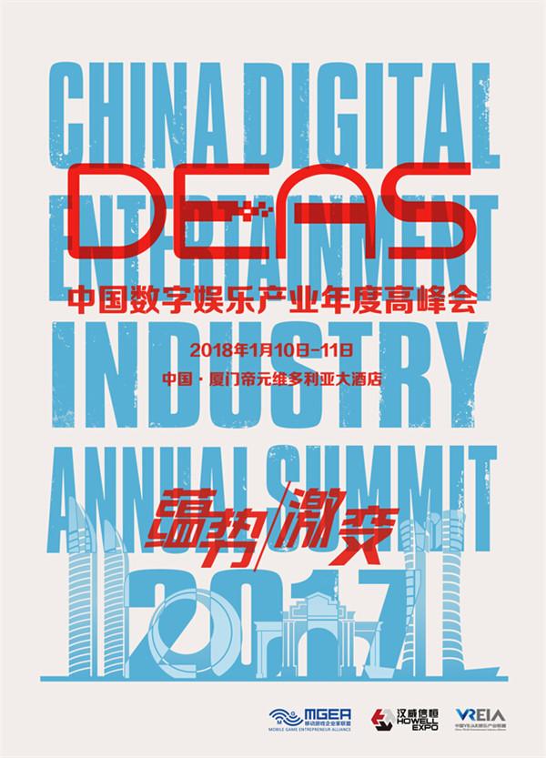 2017中国数字娱乐产业年度高峰会拉开序幕[多图]图片1
