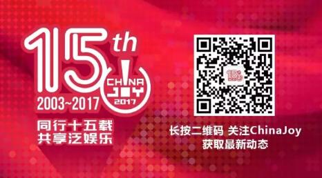 2017中国数字娱乐产业年度高峰会拉开序幕[多图]图片7