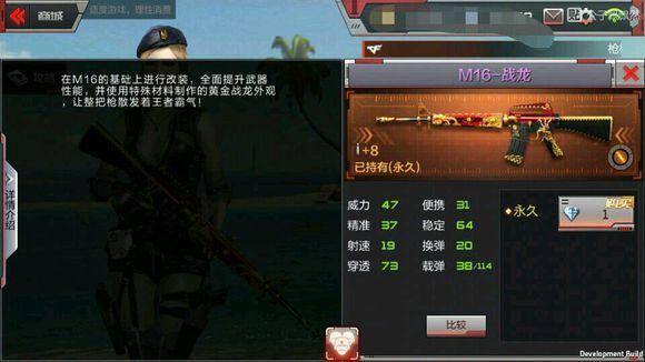 CF手游M16战龙属性解析 M16战龙怎么获得[图]图片1