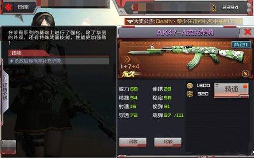 CF手游AK47-A流光茉莉属性介绍与价格详解[多图]图片2