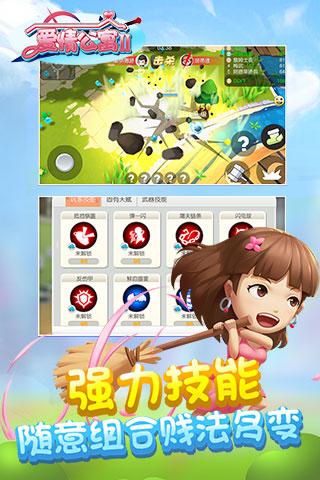 爱情公寓2游戏官方公测版下载图2: