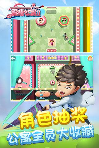爱情公寓2游戏官方公测版下载图1: