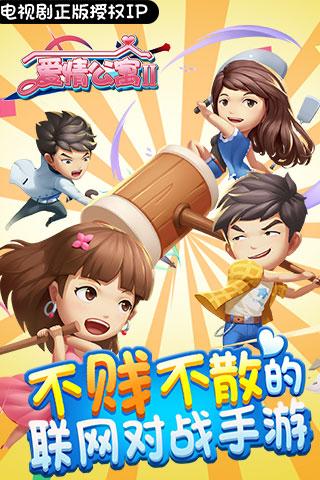 爱情公寓2游戏官方公测版下载图5: