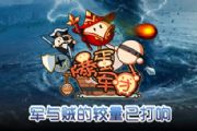《爆蛋军团》评测:休闲党的海战游戏[多图]