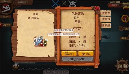 《爆蛋军团》评测:休闲党的海战游戏[多图]图片4