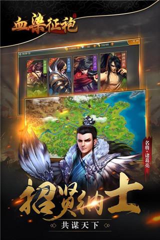 血染征袍手游官方最新版下载图2: