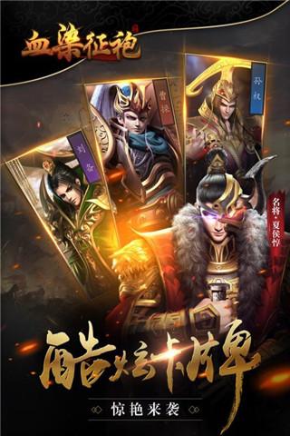 血染征袍手游官方最新版下载图4: