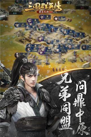 三国群英传-霸王之业图1: