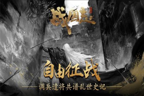 战国志图1: