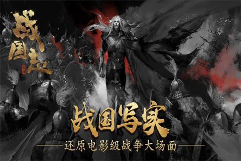 战国志图3: