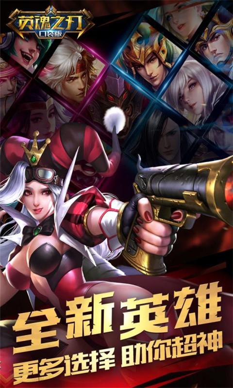 英魂之刃官网最新版手游下载图1: