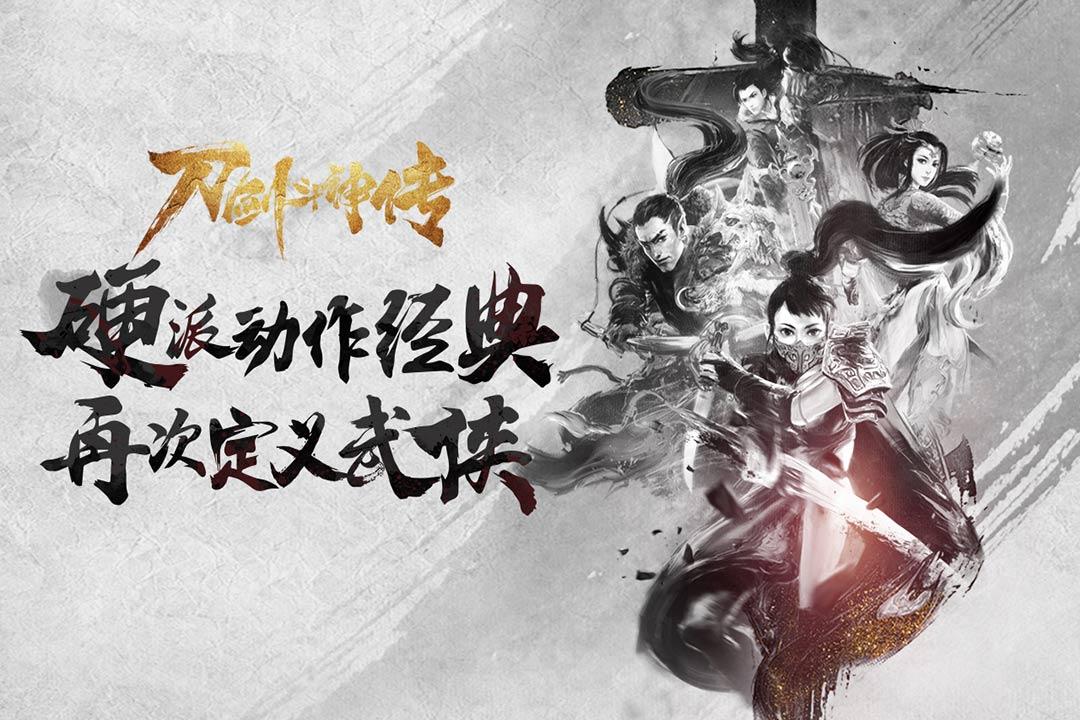 致敬动作游戏 《刀剑斗神传》10.17封测开启[多图]图片1