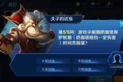 游戏中前期防御塔保护机制时间范围是?[图]