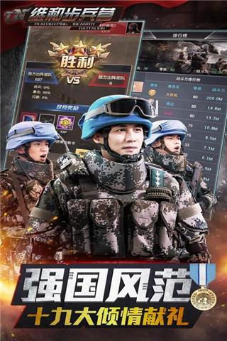 维和步兵营图2: