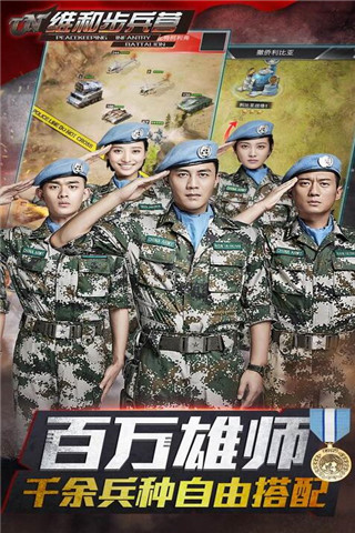 维和步兵营图3: