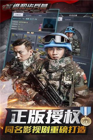 维和步兵营图1: